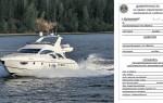 Доверенность на управление маломерным судном — как заполнять, бланк