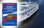 Кому нужно знать Кодекс внутреннего водного транспорта РФ