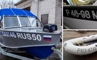 ГОСТ на номер на лодку — требования ГИМС, виды номеров, как наносить