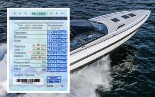 Права на лодку: как оформить, категории прав и размер госпошлин