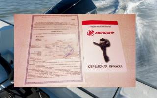 Документы на лодочный мотор — как оформить, регистрация без документов