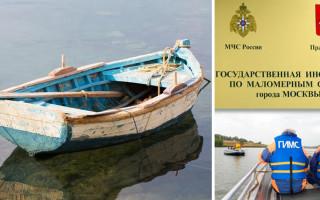 Как снять с учета маломерное судно — заявление на исключение судна из реестра
