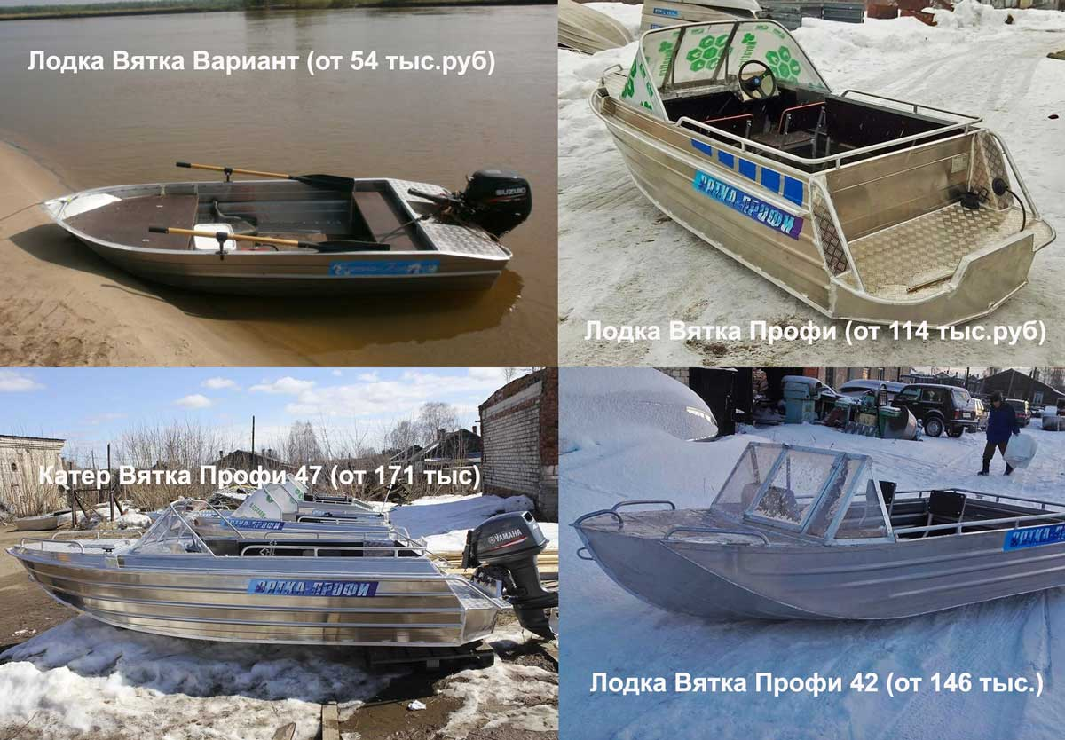 Лодки и катера Вятка-Профи