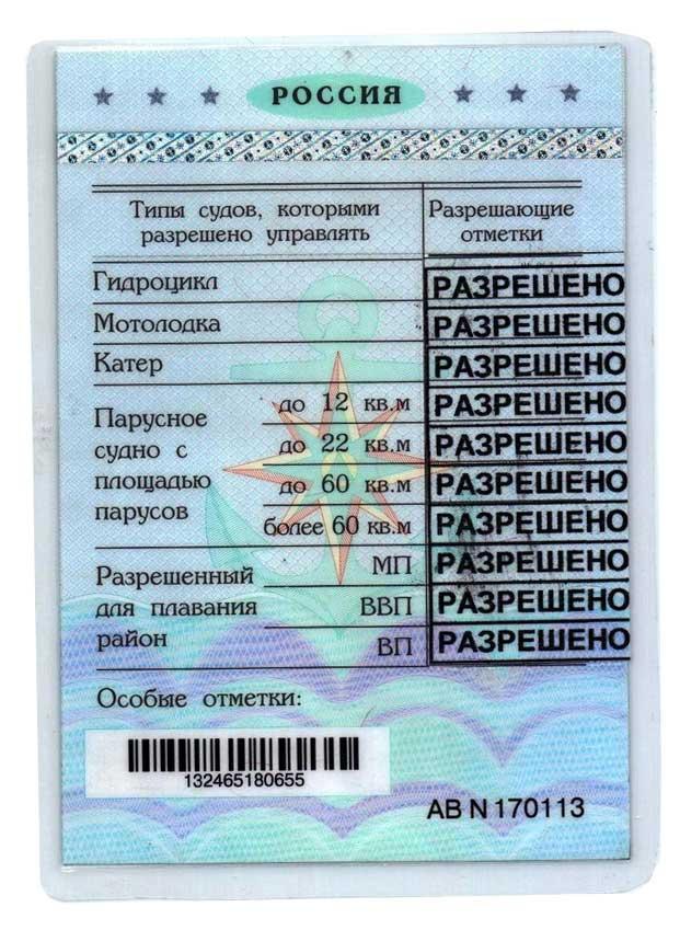 Российские права на управление яхтой