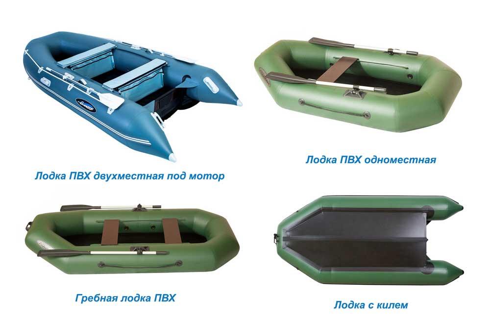 Надувные резиновые и ПВХ лодки для рыбалки