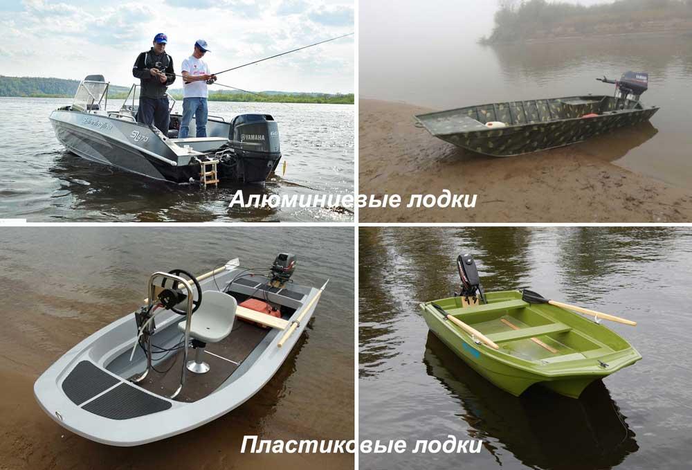 Алюминиевые и пластиковые лодки для рыбалки