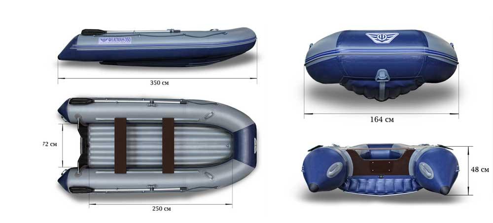 Лодка НДНД Флагман 350L