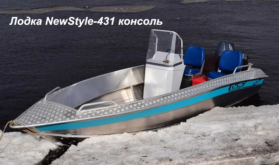 Лодка NewStyle-431 консоль