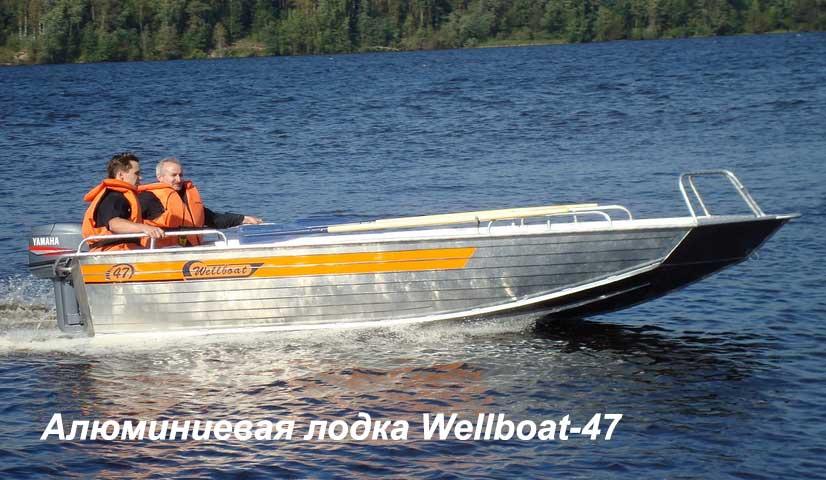 Алюминиевая лодка Wellboat-47