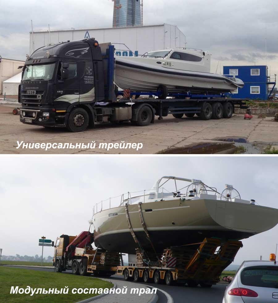 Виды тралов для перевозки катеров и яхт
