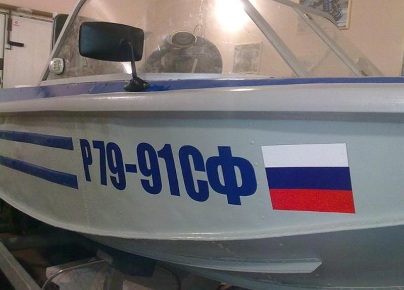Требования ГИМС и ГОСТ на номер на лодку