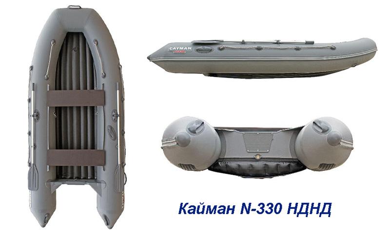 Кайман N-330 НДНД
