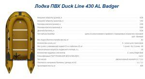 Лодка ПВХ Duck Line 430 AL Badger