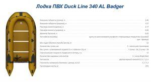 Лодка ПВХ Duck Line 340 AL Badger