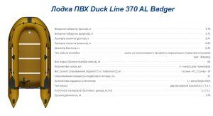 Лодка ПВХ Duck Line 370 AL Badger