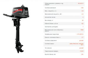 Мотор HDX T 5.8