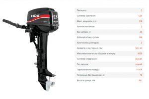 Лодочный мотор HDX T 9.8