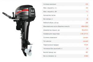 Мотор HDX T 9.9
