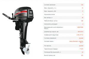 Лодочный мотор HDX T 15