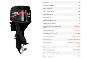 Лодочный мотор 4-х тактный HDX F40 FWS-EFI