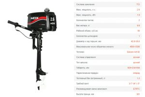 Лодочный мотор HDX T 2.6