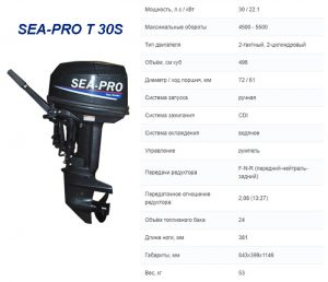 SEA-PRO Т 30S