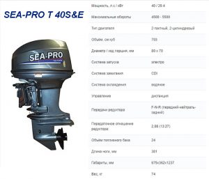 SEA-PRO Т 40S&E