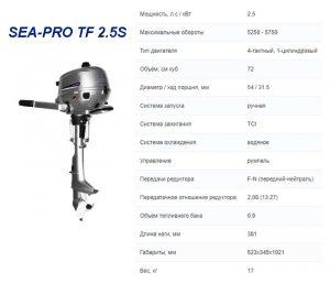 Двухтактный мотор SEA-PRO ТF 2.5S