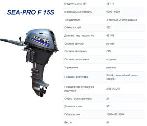 SEA-PRO F 15S