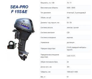 SEA-PRO F 15S&E