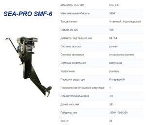 SEA-PRO SMF-6