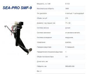 SEA-PRO SMF-9