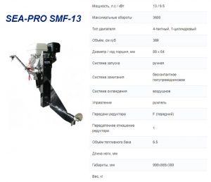 SEA-PRO SMF-13