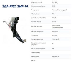 SEA-PRO SMF-18