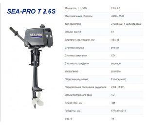 Лодочный мотор SEA-PRO Т 2.6S