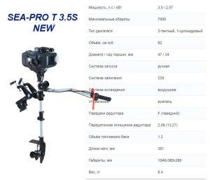 Лодочный мотор SEA-PRO Т 3.5S NEW