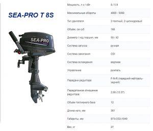 Лодочный мотор SEA-PRO Т 8S
